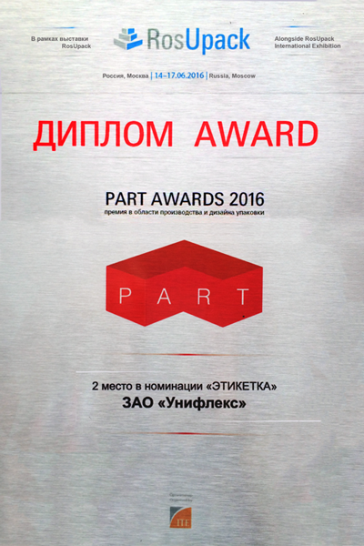 Диплом конкурса PART Awards 2016
